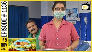 Kalyana Parisu - கல்யாணபரிசு - Tamil Serial   Sun TV   Episode 1136   15/11/2017