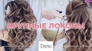 Новая прическа - локоны на плойку в технике ленты и жгута | Тренды прически 2020 | Hairstyle Trends
