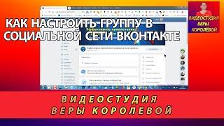Як налаштувати групу в соціальній мережі Вконтакте