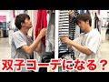 双子が同じ服屋で買物したらペアルックになる説 の動画、YouTube動画。