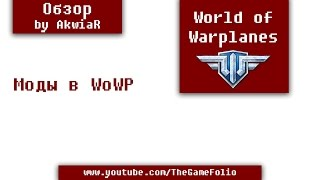 Моды для World of Warplanes(Как скачать моды для WoWP? Как установить? Что это даст? Все ответы в этом видео! ==================================== Информаци..., 2015-06-06T05:47:59.000Z)