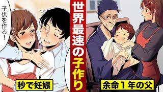 【実話】世界最速で赤子を作った夫婦。余命1年の父のため。