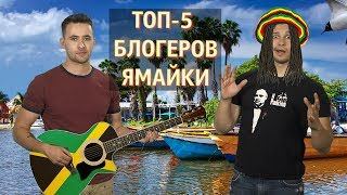 ТОП-5 БЛОГЕРОВ ЯМАЙКИ