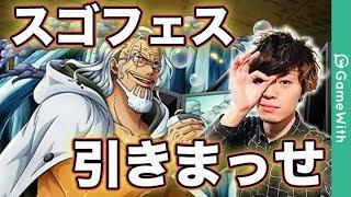 【トレクル】トレジャースゴフェス!レイリー狙いで50連【OPTC】 thumbnail