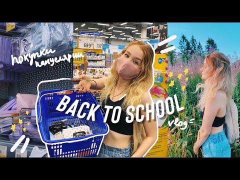 ПОКУПКИ КАНЦЕЛЯРИИ 2021  back to school 2021