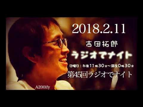 2018.2.11 第45回吉田拓郎ラジオでナイト