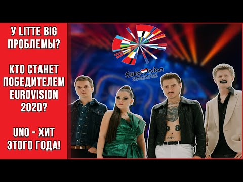 LITTLE BIG выиграют EUROVISION 2020/UNO - Хит этого года/Кто составляет опасность для LITTE BIG?