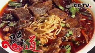 [味道] 四季味道-传承几百年的地方经典美味襄阳牛肉面  | CCTV美食