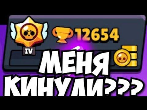 Купил аккаунт Brawl Stars за 1000 рублей/Меня обманули?!?!?!