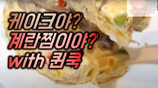 [퀸쿡]야채감자프리타타만들기(케이크같은계란찜쉽게하기)
