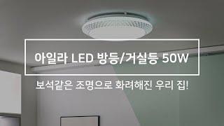 [보석같은 화려함] 아일라 LED 방등 / 거실등 50…