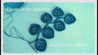 Веточка крючком с листиками сердечками. Ирландское кружево. Irish lace