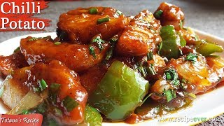 Chilli Potatoes Bengali Vegetarian Recipes- Crispy Chilli Potato Recipe- Easy & Quick Potato Recipes