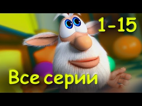 Буба - Все серии подряд (1-15 эпизод) от KEDOO Мультфильмы для детей