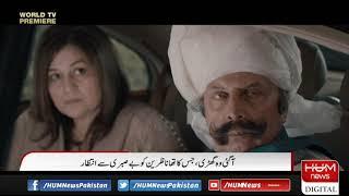 Film Verna's World TV Premiere on Hum TV