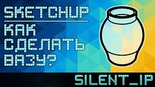 SketchUp: Как сделать вазу?