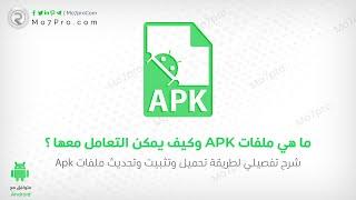 ما هي ملفات APK ؟ كيف يمكن تثبيت التطبيقات والألعاب من خارج جوجل بلاي ؟  + نصائح هامة لتحمي نفسك