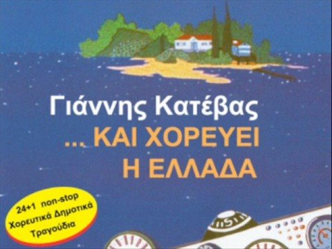 Greek Folk Songs (Makedonitika) by Katevas