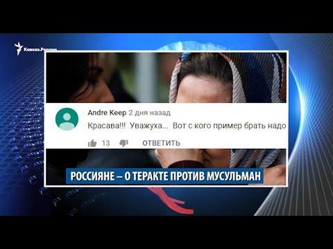 Россияне оправдывали теракт, чеченца