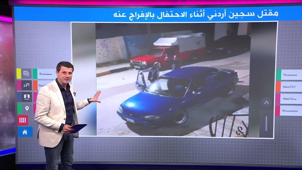 """""""يا فرحة ما تمت""""..مقتل سجين أردني بنيران صديقة أثناء احتفال عائلته بإطلاق سراحه"""