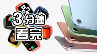 3分鐘精華🍎Apple 發佈會   懶人包 中文 Watch Series 6 iPad Air Apple One