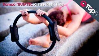 Кольцо ПИЛАТЕС Pilates Magic Ring | Магазин TOPS(Что делать, если фигура далека от желаемых объемов? Меняться, самосоврешенствоваться! http://tops.com.ua/product/kolco-pilate..., 2015-03-27T10:52:42.000Z)
