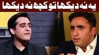 Bilawal Bhutto Parody in Live Show
