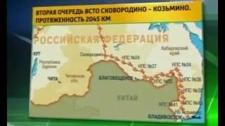 видео Запуск первой очереди нефтепровода «Восточная Сибирь – Тихий океан»