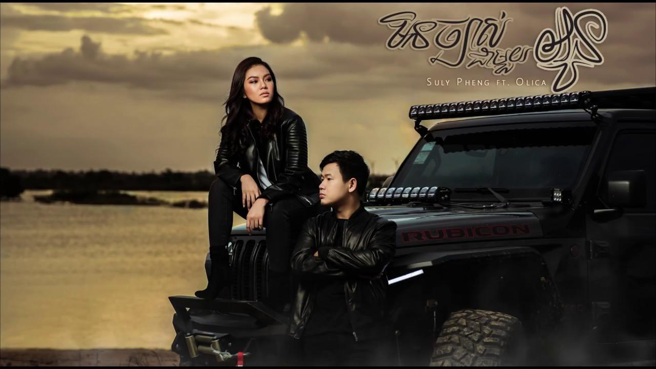 Suly Pheng - មិនច្បាស់ជាមួយអូន ft. Olica (Lyrics Video)