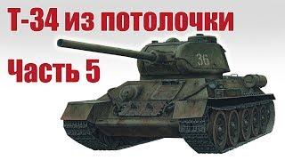 Танк Т-34 своими руками. Собираем вооружение. 5 часть   Хобби Остров.рф
