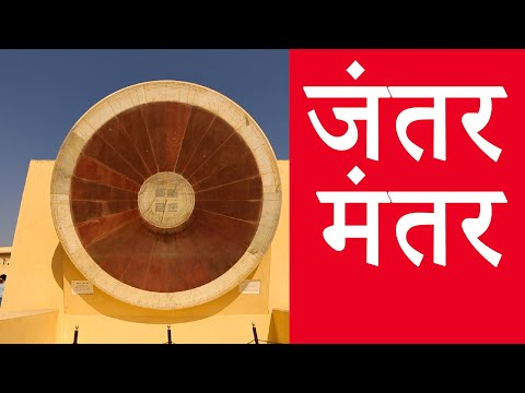 Amazing Facts of Jantar Mantar, Jaipur - OMG! Yeh Mera India