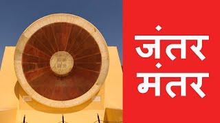 Amazing Facts of Jantar Mantar, Jaipur - OMG! Yeh Mera India