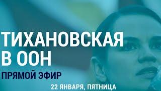 Тихановская в Совбезе ООН   22.01.21   Прямой эфир