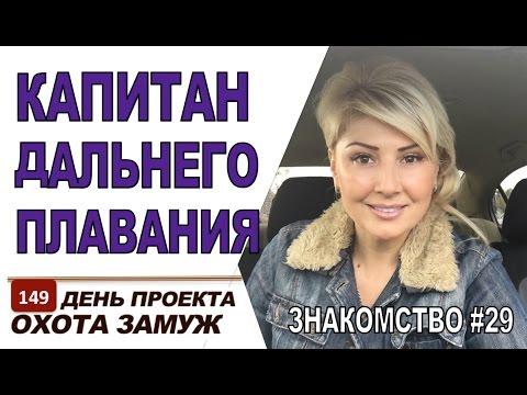 знакомство зрелых в россии для интима