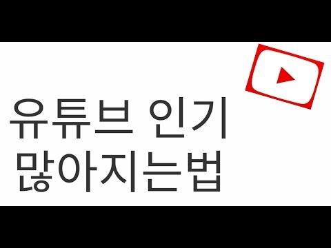 [유튜브] 인기 많아지는5가지 방법!! (꿀팁보�
