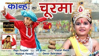 कान्हा का चूरमा Kanha Ka Churma Video Song #Raju Punjabi #Funjuice4all #Krishna Bhajan #Janmastami