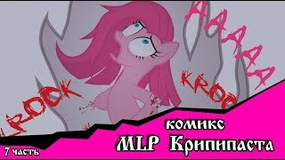 Роза жизни | the rose of life (комикс  MLP Creepypasta 7 часть )