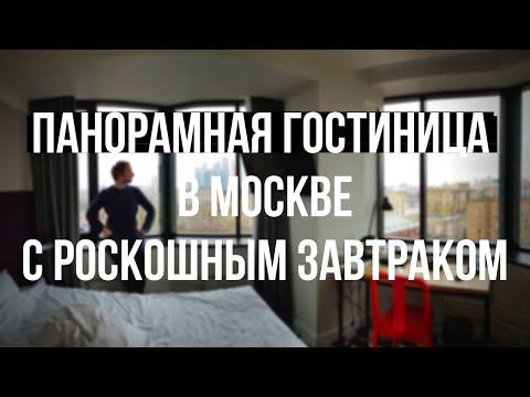 МОСКВА. Как выглядит гостиница «Азимут» на Смоленской