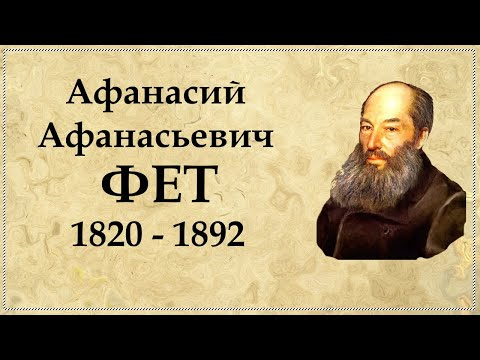 Краткая биография Фета А.А.