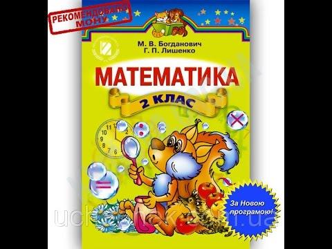 Підручник Математика 2 клас За новою програмою Богданович М. В., Лишенко Г. П.