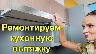Ремонтуємо кухонну витяжку самостійно