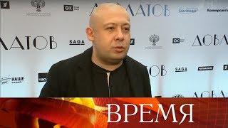 В Москве начался показ фильма «Довлатов» - лауреата Берлинского кинофестиваля.