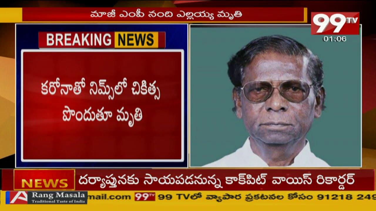 కరోనాతో మాజీ ఎంపీ ఎల్లయ్య మృతి Ex MP Nandi Yellaiah Passes Away Due to Corona | 99TV Telugu