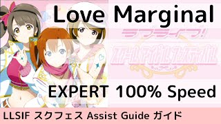 [Guide/EX] Love Marginal - スクフェス