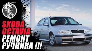 Skoda octavia tour! Ремонт ручника !(, 2016-02-27T08:58:53.000Z)