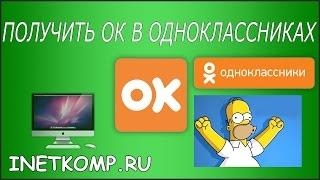 Получить ОК в Одноклассниках ЛЕГКО!