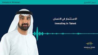 Mubadala Trends - Investing in talent with Homaid Al Shimmari