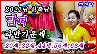 2021년 신축년 말띠하반기운세(20세,32세,44세,56세,68세)경기도 광주 용한만신,천선암,광주 용한점…