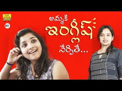 Ammaki English Nerpithe || Latest Telugu...