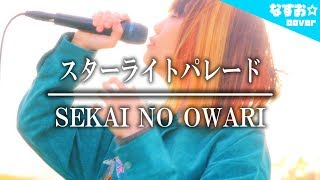 今回はSEKAI NO OWARIさんの『スターライトパレード』をカバーさせてい...